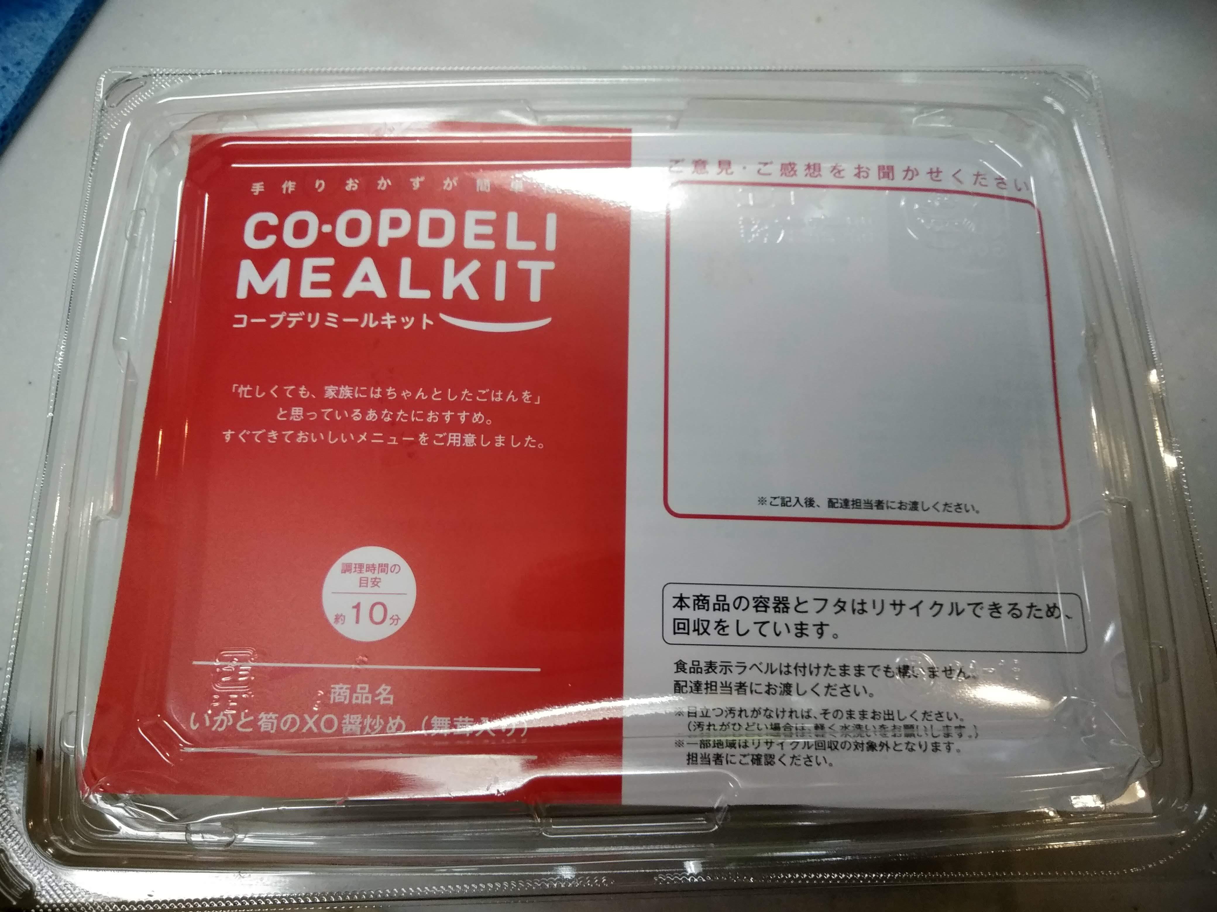 コープのミールキットは美味しいよ!