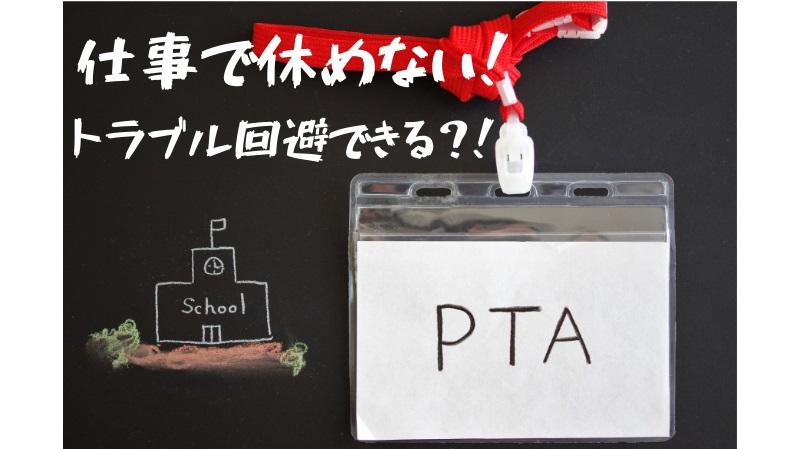 小学校PTA仕事休めない