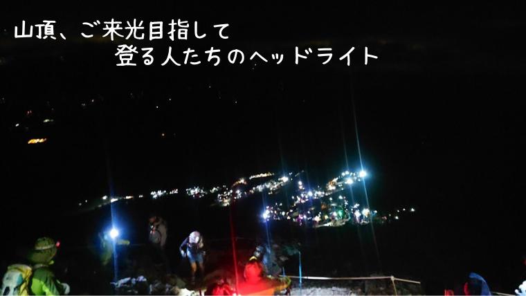 富士山頂上目指す登山者たち
