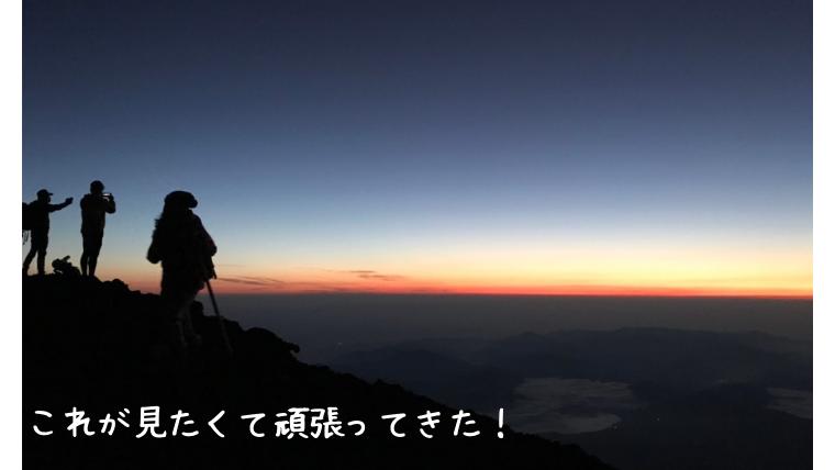 富士登山とアフィリエイトは似ている