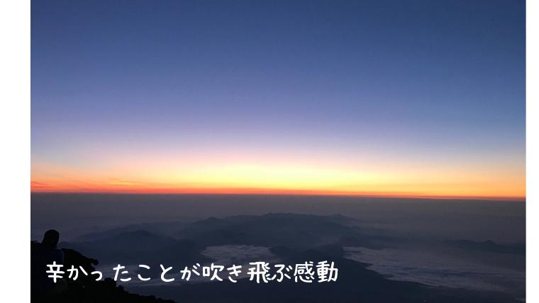 富士登山ご来光