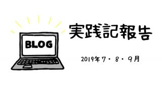 2019.7-8-9実践記報告