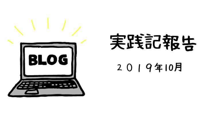2019/10実践記報告