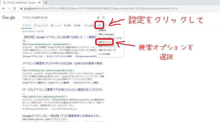 最新更新順・設定・検索オプション