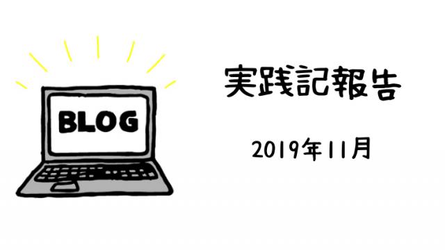 201911実践記報告