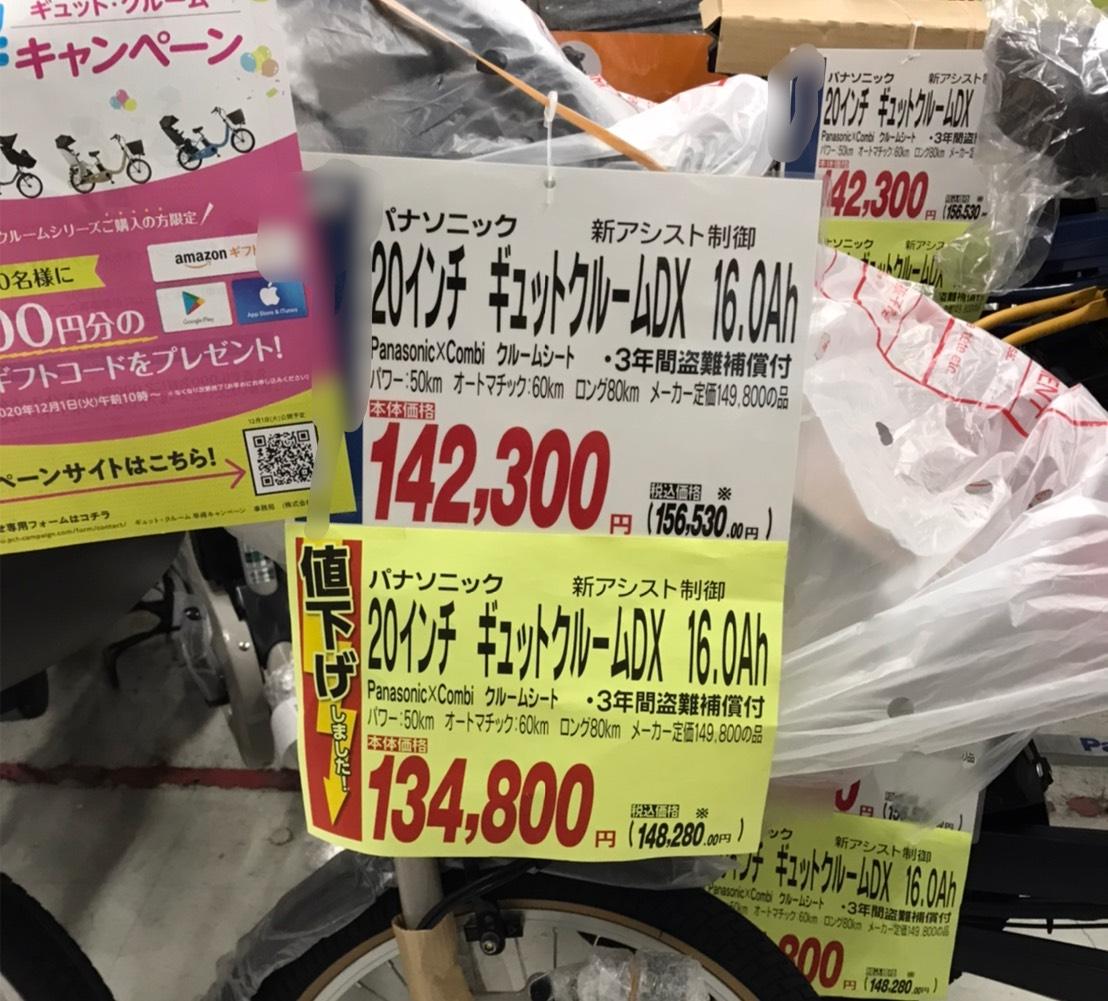 電動自転車安い
