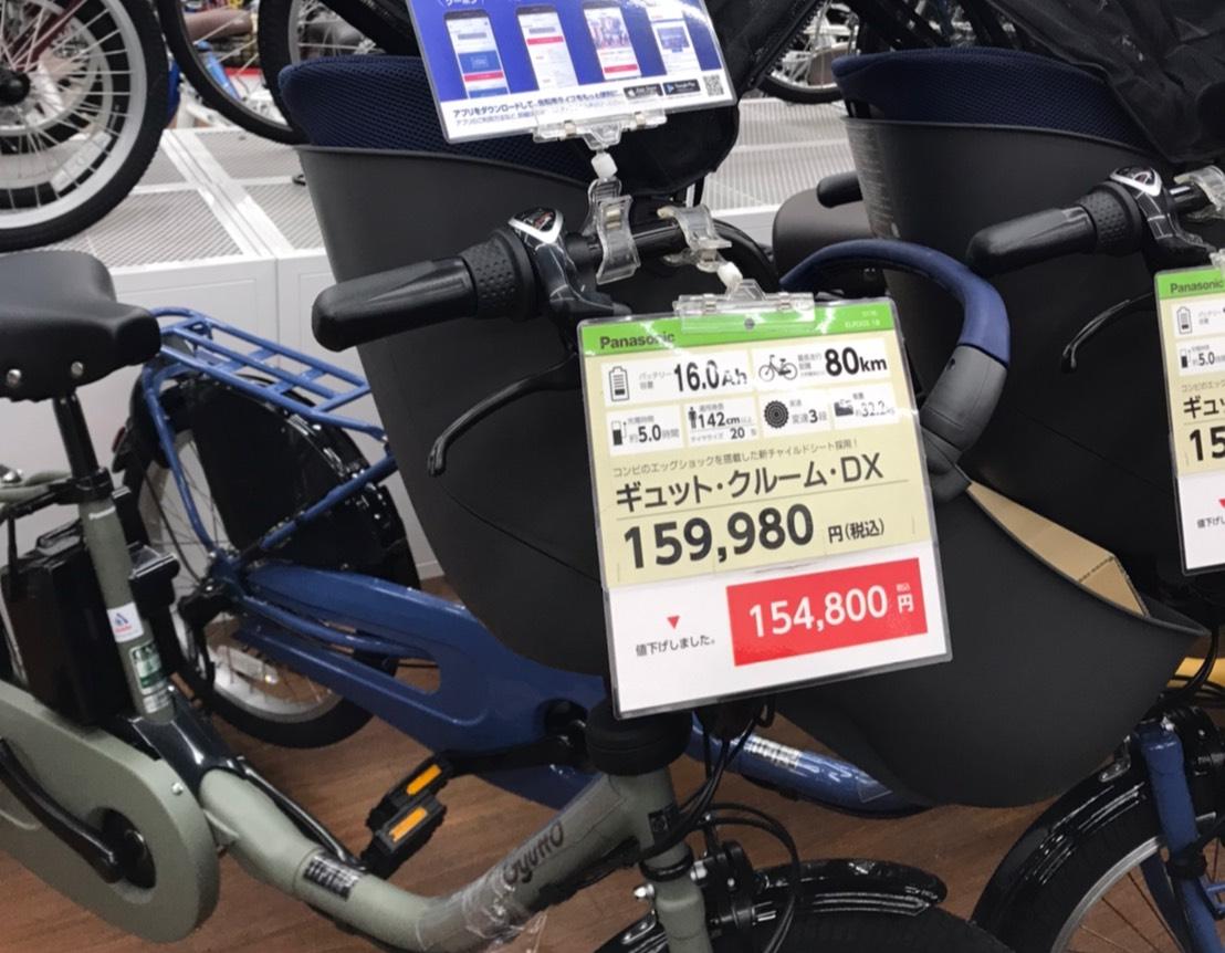 子供乗せ電動自転車安い