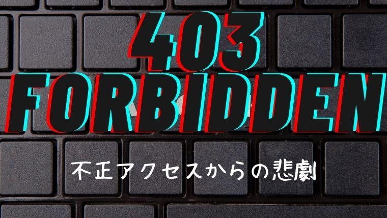 403forbidden不正アクセス原因解決