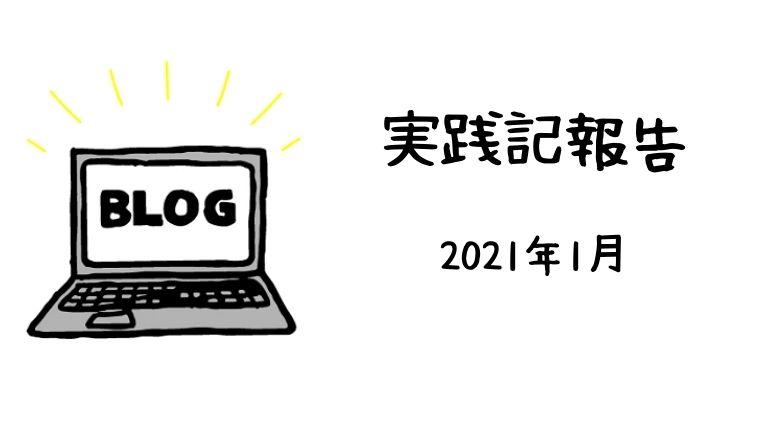 jissennkihoukoku202101