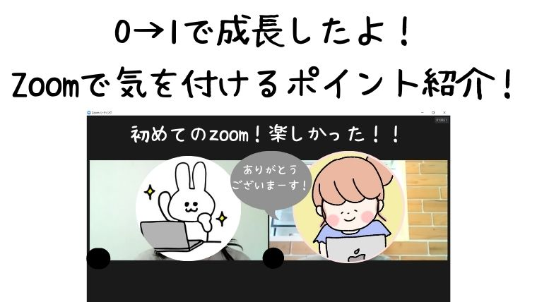 初Zoom!0→1で成長したよ!