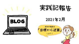 2021/2実践記報告