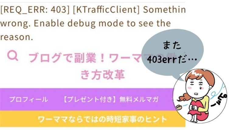 403error-kclientエラー