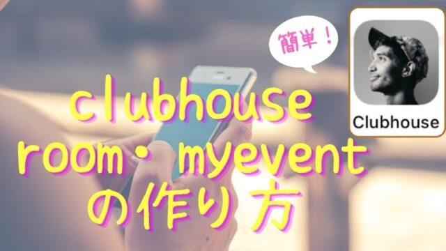 clubhouseのroom・myeventの作り方