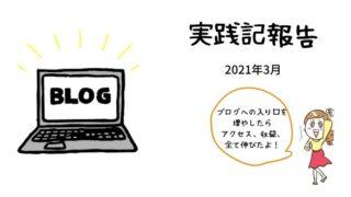 実践記2021/3