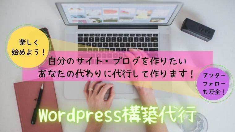 ワードプレス構築代行サイト・ブログ