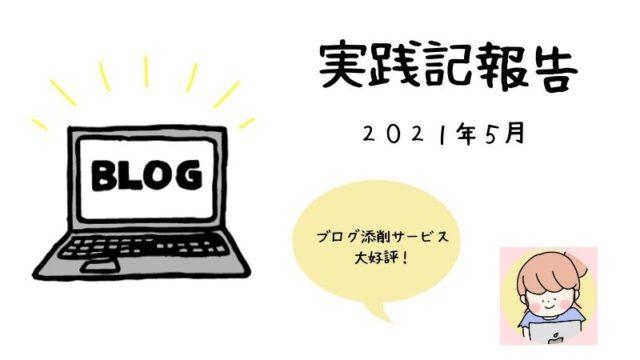 2021/5実践記報告ブログ添削サービス大好評