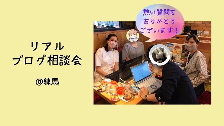 つぼこのリアルブログ相談会@練馬