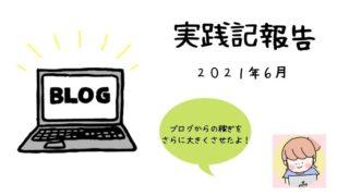 実践記報告2021/6